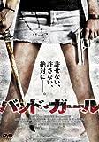 バッド・ガール[DVD]