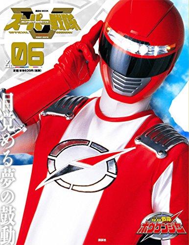 スーパー戦隊Official Mook 21世紀(6) 轟轟戦隊ボウケンジャー