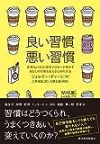 良い習慣、悪い習慣: 世界No.1の心理学ブロガーが明かすあなたの行動を変えるための方法