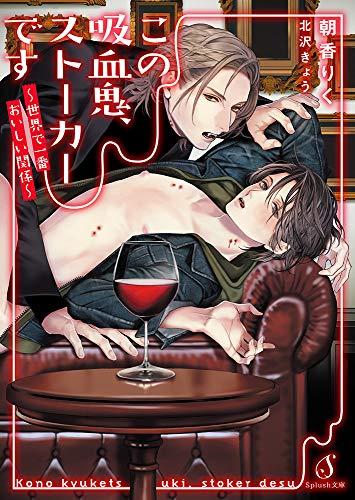 この吸血鬼、ストーカーです~世界で一番おいしい関係~ (Splush文庫)