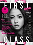 ファースト・クラス [DVD] -