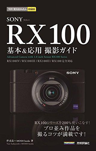今すぐ使えるかんたんmini SONY RX100 基本&応用 撮影ガイド RX100IV/RX100III/RX100II/RX100完全対応