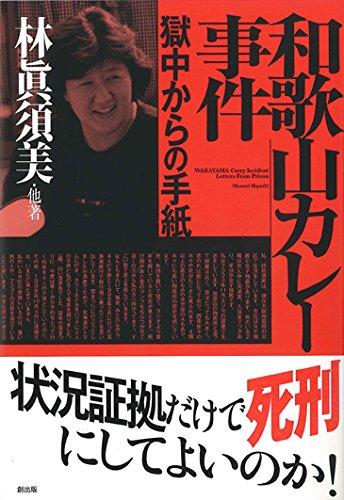 和歌山カレー事件―獄中からの手紙