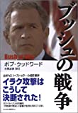 ブッシュの戦争