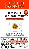 ランチパスポート渋谷・恵比寿・中目黒 Vol.10