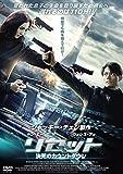リセット 決死のカウントダウン [DVD]