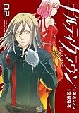 ギルティクラウン(2) (ガンガンコミックス)
