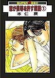 恋が僕等を許す範囲(1) (スーパービーボーイコミックス)
