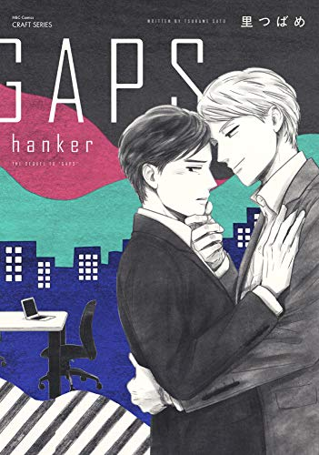 GAPS hanker (H&C Comics CRAFTシリーズ)