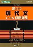出口の現代文レベル別問題集 2(基礎編) (東進ブックス レベル別問題集シリーズ)