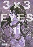 3×3EYES(11) (講談社漫画文庫)