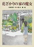 花ざかりの家の魔女 (あかね・ブックライブラリー)