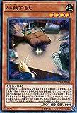 遊戯王 CORE-JP045-NR 《応戦するG》 N-Rare