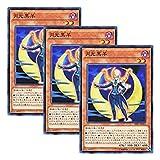 【 3枚セット 】遊戯王 日本語版 SHVI-JP011 海外未発売 月光黒羊 (ノーマル)
