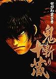 鬼斬り十蔵(1) (ヤングマガジンコミックス)