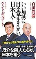 いい加減に目を覚まさんかい、日本人! ーこれ以上のさばらせるな! めんどくさい韓国とやっかいな中国&北朝鮮 (祥伝社新書)
