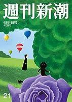 週刊新潮 2017年 6/1 号