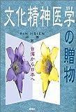文化精神医学の贈物―台湾から日本へ