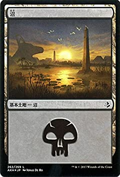マジック:ザ・ギャザリング 沼(FOIL) アモンケット(AKH)