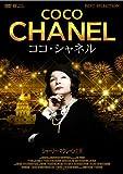 ココ・シャネル [DVD]