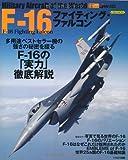 F-16ファイティング・ファルコン (イカロス・ムック 世界の名機シリーズ)