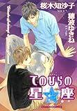 てのひらの星座 (Charaコミックス)
