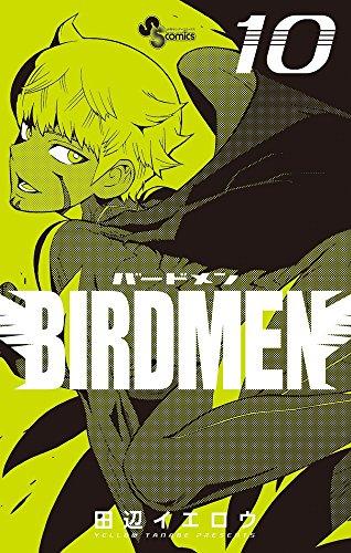 BIRDMEN 10 (少年サンデーコミックス)