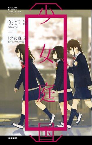〔少女庭国〕 (ハヤカワSFシリーズJコレクション)