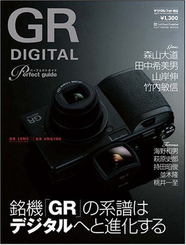 RICOH GR DIGITAL Perfect Guide―銘機「GR」の系譜はデジタルへと進化する (Softbank mook)