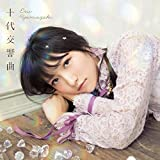 【Amazon.co.jp限定】十代交響曲【通常盤】(カードカレンダー付)