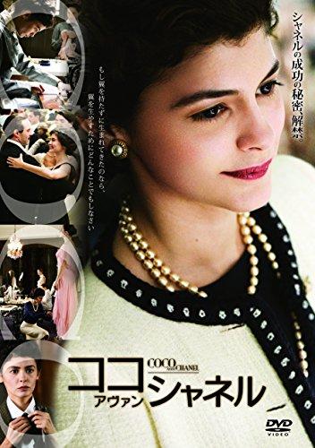 ココ・アヴァン・シャネル 特別版 [WB COLLECTION] [DVD]