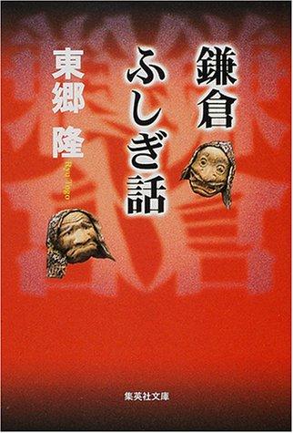 鎌倉ふしぎ話 (集英社文庫)