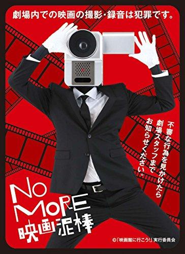 キャラクタースリーブ NO MORE映画泥棒 カメラ男 (EN-013)