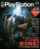 電撃PlayStation 2019年7月号 Vol.676