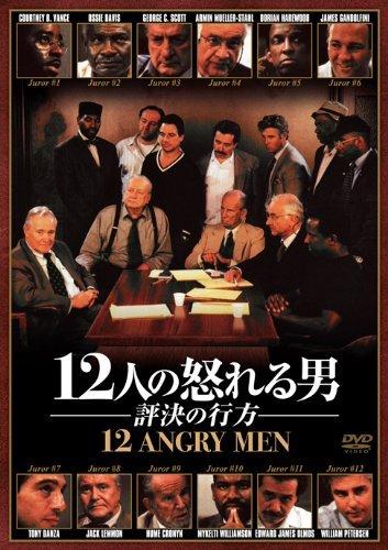 12人の怒れる男/評決の行方 [AmazonDVDコレクション]