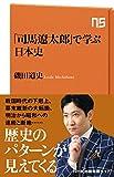 「司馬?太郎」で学ぶ日本史 (NHK出版新書 517)