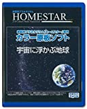 HOMESTAR (ホームスター) 専用 原板ソフト 「宇宙に浮かぶ地球」