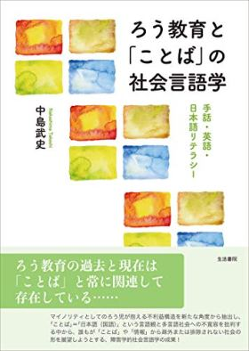 ろう教育と「ことば」の社会言語学ーー手話・英語・日本語リテラシー