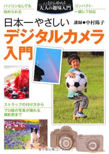 日本一やさしいデジタルカメラ入門―パソコンなしでも始められる (いまから始める大人の趣味入門)