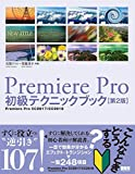 Premiere Pro初級テクニックブック【第2版】