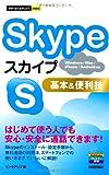 今すぐ使えるかんたんmini Skype基本&便利技