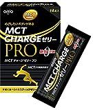 MCT CHARGE(エムシーティーチャージ) ゼリー PRO 15g×14本