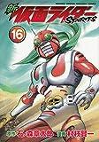 新 仮面ライダーSPIRITS(16) (KCデラックス 月刊少年マガジン)
