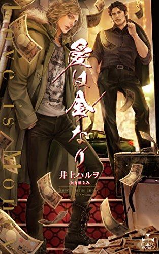 【Amazon.co.jp限定】愛は金なり(ペーパー付) (CROSS NOVELS)