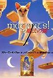 魔法の猫 (扶桑社ミステリー)