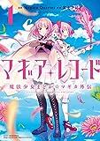 マギアレコード 魔法少女まどか☆マギカ外伝 (1) (まんがタイムKR フォワードコミックス)