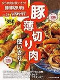 安うま食材使いきり!vol.24 豚薄切り肉使いきり! (レタスクラブムック)