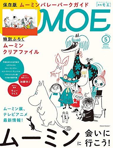 MOE (モエ) 2019年5月号 [雑誌] (保存版 ムーミンバレーパークガイド! ムーミンに会いにいこう! |付録 ムーミンクリアファイル)