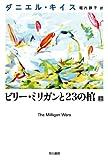 ビリー・ミリガンと23の棺〈上〉 (ダニエル・キイス文庫)