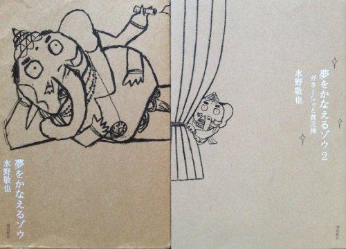 夢をかなえるゾウ 1~2巻セット (単行本)